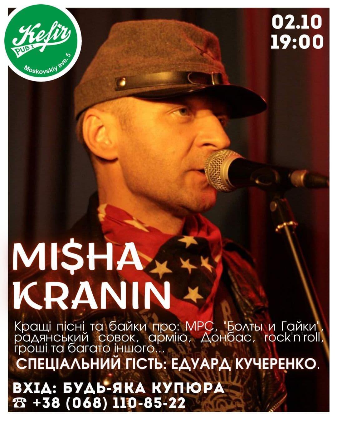 """Міша Кранін. Кращі пісні та байки про: МПК, """"Болты и Гайки"""" радянський совок, армію, Донбас, rock'n'roll, гроші та багато іншого."""